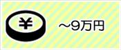 〜9万円の景品セット