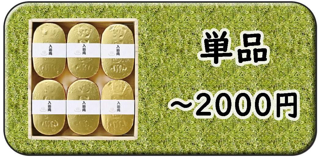 2000円以内の単品景品