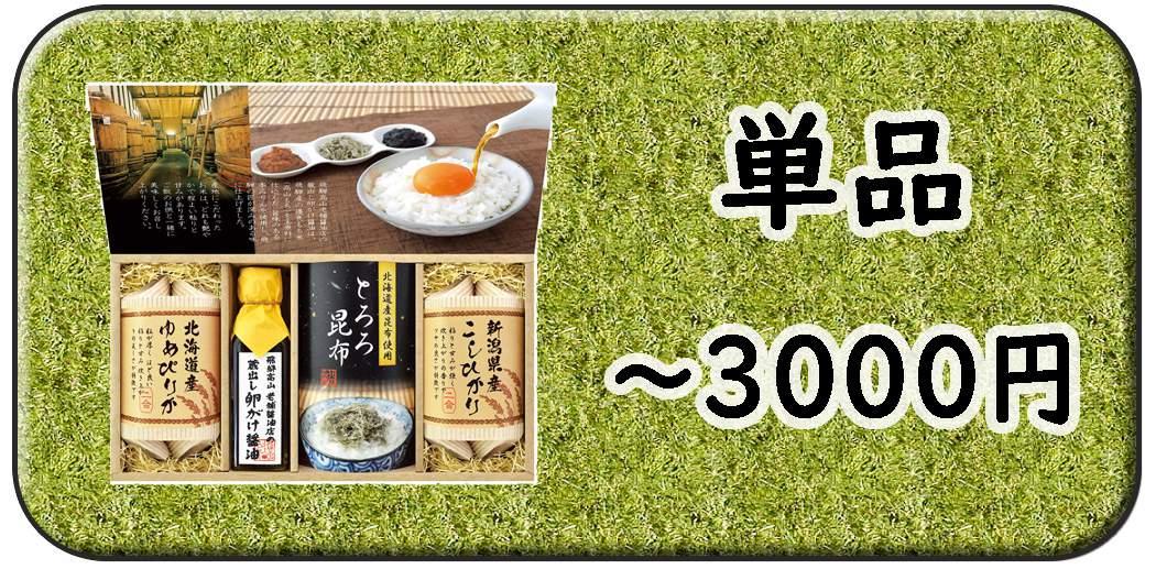 3000円以内の単品景品
