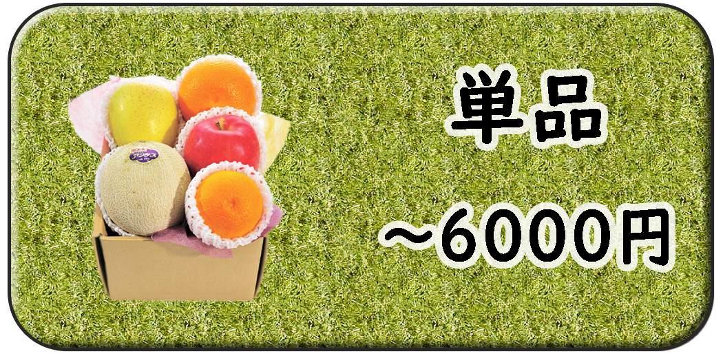 6000円以内の単品景品