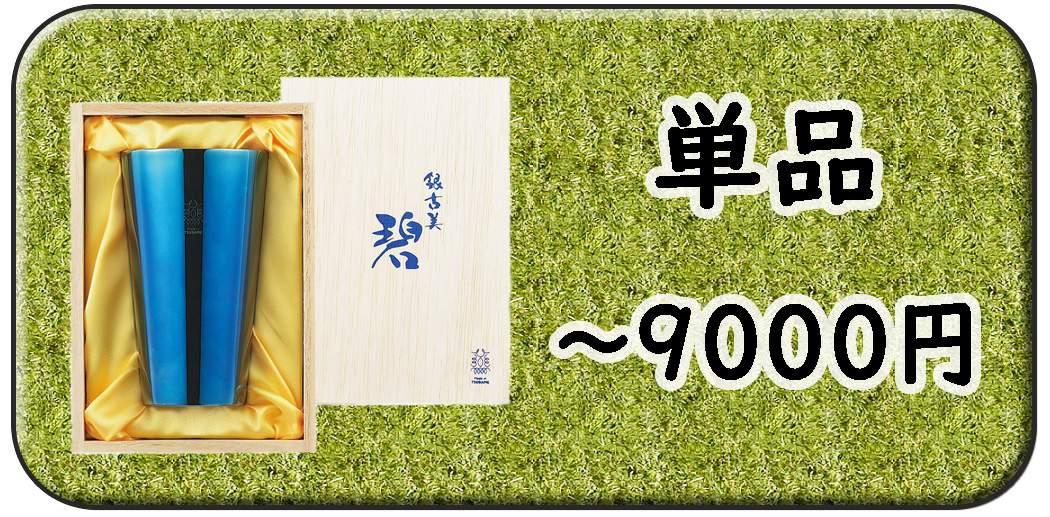 9000円以内の単品景品