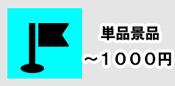 1000円以内の単品景品