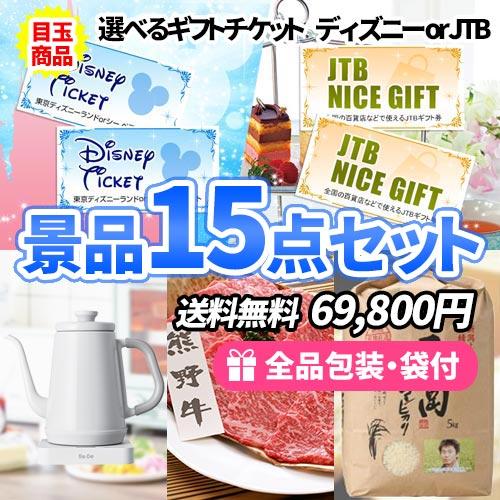 e5dc64761262a 選べるテーマパークチケットをメインにあると便利な雑貨&食品景品15